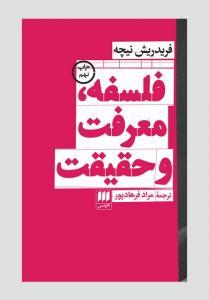 فلسفه، معرفت و حقیقت نویسنده فریدریش نیچه مترجم مراد فرهادپور